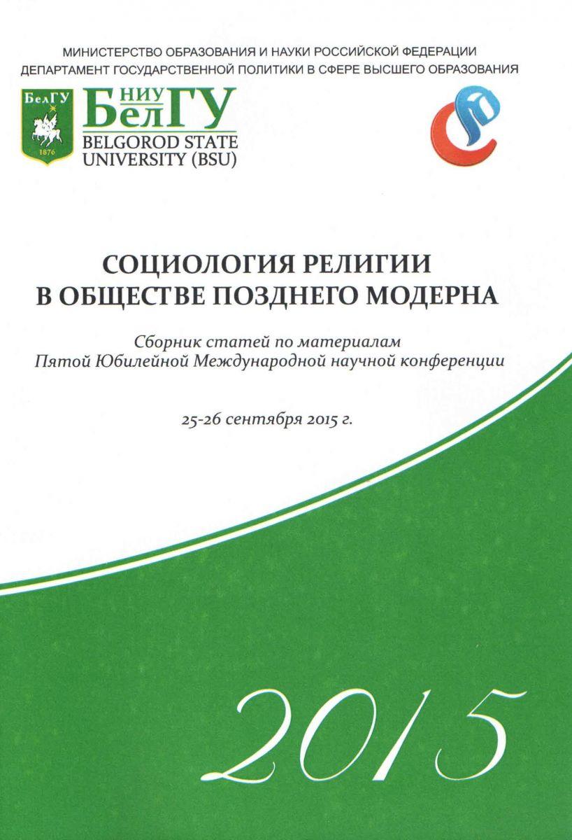 СРОПМ-2015