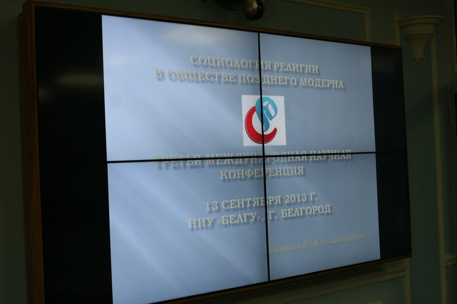 эмблема и логотип конференции