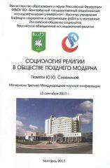 СРОПМ-2013