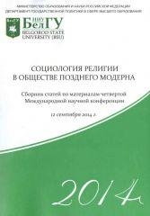 обложка сборника 2014