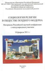 СРОПМ-2011