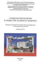 СРОПМ-2012