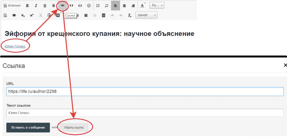 кнопка удаления ссылки.png