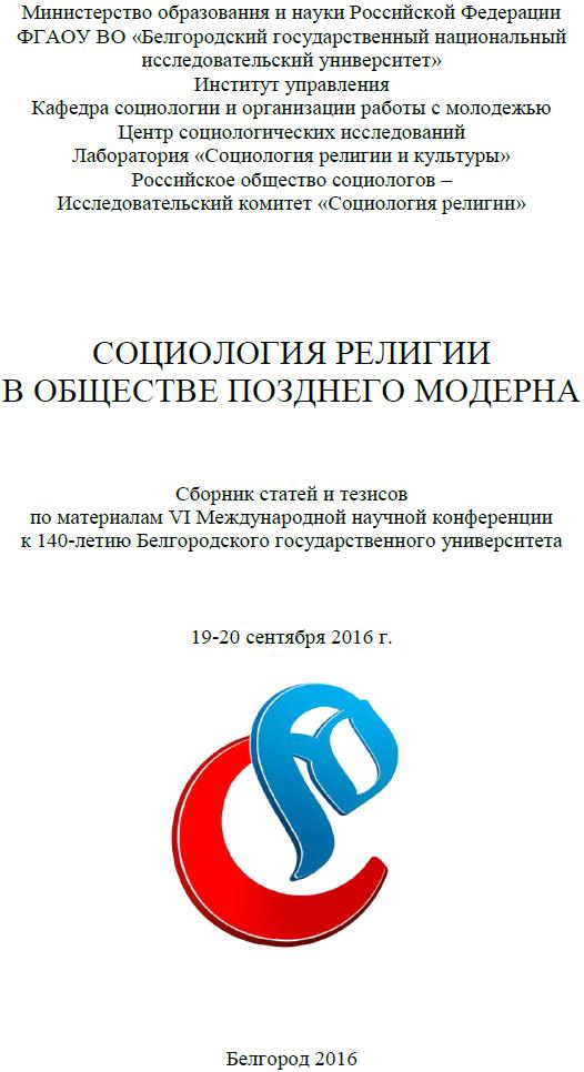Обложка Сборника - 2016 г..png