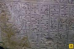 5. Египетская резьба