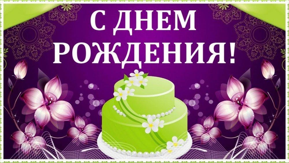 С Днём Рождения - Рязанова С.В..jpg