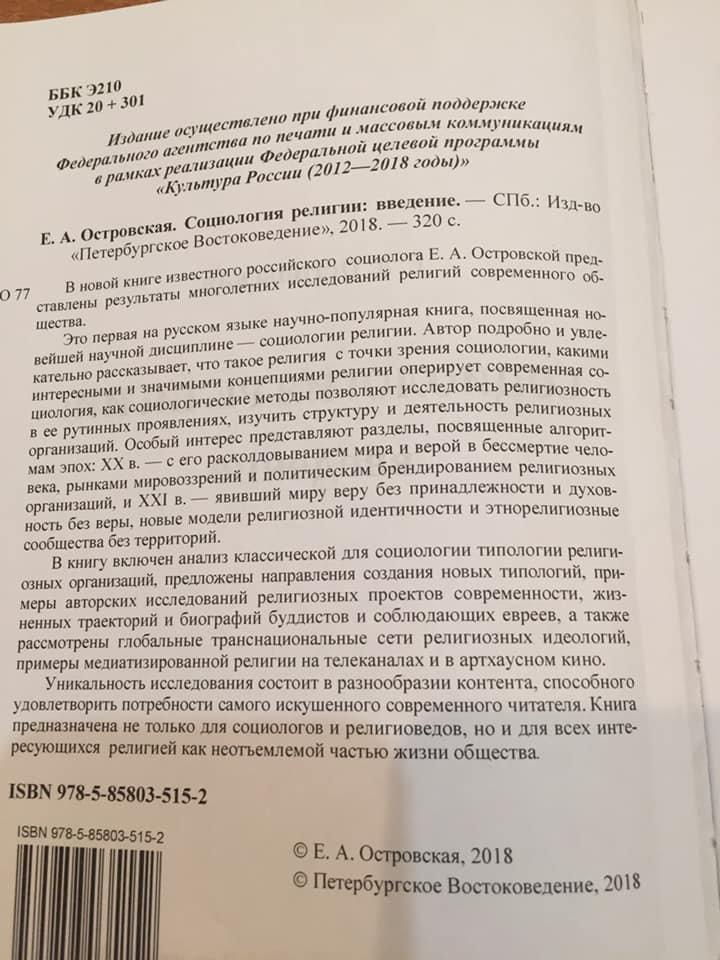 Е.А. Островская - аннотация.jpg