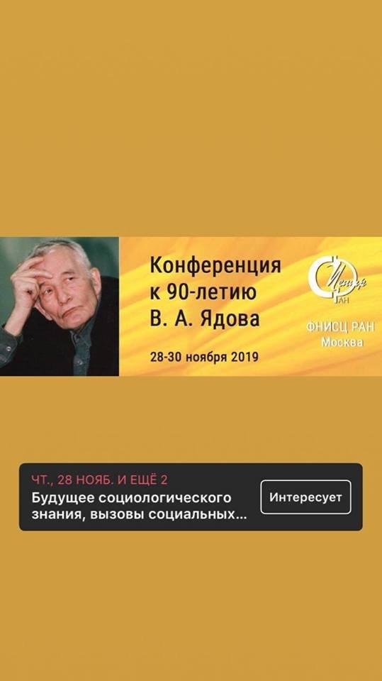 Владимир Александрович Ядов.jpg