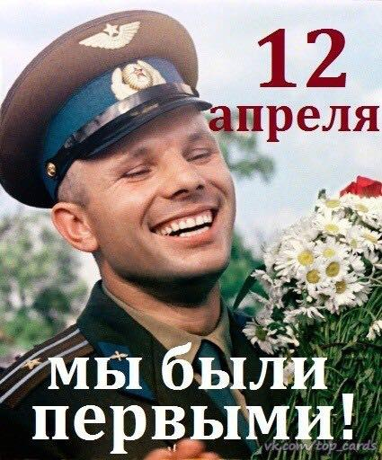 Воистину Гагарин!.jpg